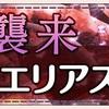【ゆゆゆい】2月限定イベント【襲来 アクエリアス】攻略