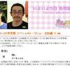 「誰も死なない」の世界展 トークショー 会田誠 × Mr.