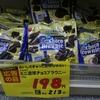 ブルボン濃厚チョコブラウニー【もぐナビベストフードアワード2020上半期/ケーキカテゴリ1位】
