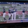 ニコニコ生放送有料視聴始めます、横浜ベイスターズ監督采配について