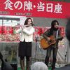 本宮宏美(fl)@にいがた食の陣・当日座2013(2/9)