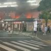【火災速報】小岩駅でテロと間違えるような火事発生!