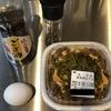 牛丼が炒飯に!すき家の公式アレンジレシピを試してみた。