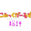 総評《こみっくがーるず》女子高校生のプロ漫画家が繰り広げるドタバタ癒しアニメ!