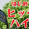 ヒッチハイクで目的地を運転手に任せたら「富士の樹海」に向かってた