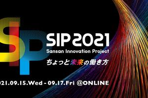 オンラインイベント「Sansan Innovation Project 2021」を3日間開催 ~官民両方の視点から、DXの最新事情や未来の働き方を紹介~