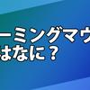 【解説】ゲーミングマウスとはなにか?違いと選び方【2019年】