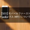 【SEO】モバイルファーストインデックスについて