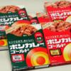 大塚食品「ボンカレーゴールド 大辛」を食べてみた
