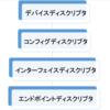 自分用メモ コンフィグレーションディスクリプタ