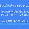 Kaggle Tokyo Meetup #5 にて「kaggler-ja driven learning」の題目で発表しました