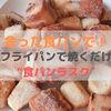 """【簡単レシピ】余った食パンで!フライパンで焼くだけ""""食パンラスク""""の作り方"""