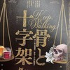 野木萌葱 作、小川絵梨子 演出『骨と十字架』を見る