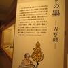 入門 墨の美術-古写経・古筆・水墨画 (その2)