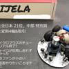 BIJELAというマウス(2018年終了のお知らせ)
