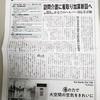 【FIND】新聞掲載♪ お勧めです!