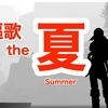 謳歌the夏summer