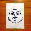 大阪公式|壁に貼られたイラスト