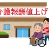 悲報!【4月より介護報酬が値上げ!介護施設の利用料はどれぐらい値上がる?】
