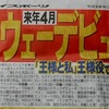 "<span itemprop=""headline"">俳優:渡辺謙が「ブローウエィ」ミュージカル・デビュー。「王様と私」の""王様""役に!</span>"