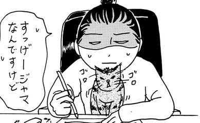 【ネコに勝てない】飼ってない猫 その15「むぎわらの過去」【エッセイまんが】