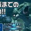 【Switch】甲板までの戦い バイオハザード リベレーションズ アンベールドエディション 実況プレイ25