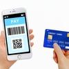 クレジットカードの整理【おすすめのクレジットカード】