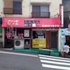 大阪餃子通信:神戸の西にある白味噌ダレの名店『とんとん餃子』
