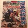 日刊スポーツ〜桜花賞特集号!