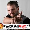 NWAって何でしょう?~オーエンズさんのインタビューを読んで~ | 新日本プロレス