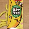 明治:バナナチョコ