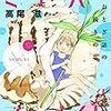 ミセス・マーメイド story11