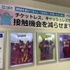 駅で見かけたイコちゃんレポート(亀岡駅編)(1080)