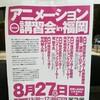 トリガーアニメーション講習会 In 福岡に行ってきた。