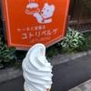【ソフトクリームラリー】帯広市*ケーキと窯菓子ユトリベルグ本店*バニラソフトクリーム260円