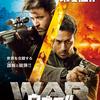 ウォーッ!!インド超絶アクション作『WAR ウォー!!』が超絶面白かったぞウォーッ!!