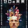 映画『ゼロの未来』感想 近未来のコンピューター社会を哲学的に描いた作品 ※ネタバレあり
