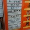 札幌市 狸小路市場 / グルメの穴場 入っている店を紹介(2020年03月現在)