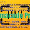 『Amacode Pro版』人気の理由とは?