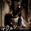 韓国版レオン!?  「アジョシ」(2011)