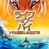 「ライフ・オブ・パイ/トラと漂流した227日」 2012