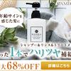 カミカシャンプー【KAMIKA】をお試しには公式サイトが一番!販売店について徹底調査!