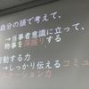 ハイブリッドインターナショナルコース通信【6月21日】