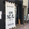 【閉店】【鶏好き歓喜】拉麺 冠尾武蔵小山店ではこだわりの鶏スープを堪能