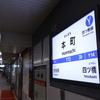 本町駅、四つ橋線ホームのリニューアル工事が進行中(2017.11.3)