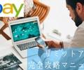 eBayリミットアップを成功させる交渉条件と3つの方法まとめ