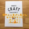 【婦中】リピート決定!富山県産の食材も使用のパン屋さん「サワダクラフトベーカリー」