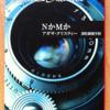 アガサ・クリスティ「NかMか」(ハヤカワ文庫)