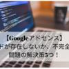 【Googleアドセンス】コードが存在しないか、不完全です問題の解決策5つ!