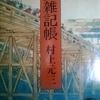 1/2「隅田川西岸 - 村上元三」中公文庫 江戸雑記帳 から